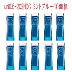 新着 三菱鉛筆 シャープ芯 ユニ( ナノダイヤ ) uni0.5-202NDC 0.5mm ミントブルー 送料無料