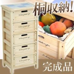 木製 5段 ボックス HF05-004(N) チェスト 収納 68095 アウトレット 人気