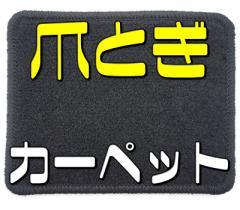 爪とぎ 猫 カーペット 1枚 色・柄多数あり マジックテープ式 25cm×20cm フロアマット じゅうたん ペット用品 犬 ねこ いぬ 猫カフェ