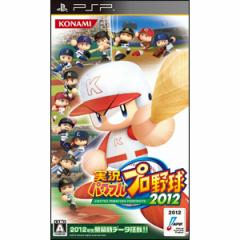 【数量限定特価★新品】PSPソフト 実況パワフルプロ野球2012 (ULJM-06083) ULJM-06083 (コナ