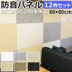 防音パネル 吸音パネル 防音壁 硬質吸音フェルトボード フェルメノン(Do) 約60×80cm 12枚