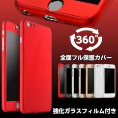 iphone7 iPhone6s ケース 全面保護 360度フルカバー iphone6 iphone6s シリコン カバー クリア iphone6s plus アイフォン6s ケース