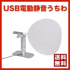 扇風機やエアコンとは違う、癒しの風をUSB電動静音うちわ[USBJPCL2]-サンコー
