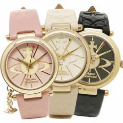 【あす着】ヴィヴィアンウエストウッド 時計 VIVIENNE WESTWOOD VV006 ORB オーブ レディース腕時計ウォッチ 選べるカラー