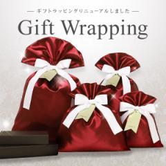 【24H限定PT20%還元】プレゼント用 ギフト ラッピング (バッグ・財布 はもちろん、その他の商品にも対応。当店でお包みします。)