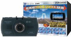 送料無料 DataSystem データシステム DVR3000 ドライブレコーダー 沖縄・離島配送不可