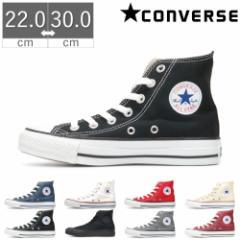 【送料無料 返品無料】CONVERSE 正規代理店 CANVAS ALL STAR HI キャンバス オールスター ハイカット