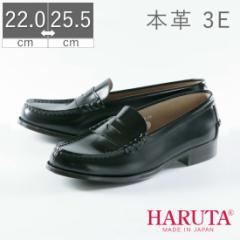 【送料無料 返品無料】 HARUTA 正規品 日本製 ハルタ 本革 3E ローファー 通学 学生 天然皮革 HT-3048ポイント10倍