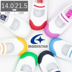 【送料無料 返品無料】 moonstar 正規代理店 キャロット ST11 上靴 上履き うわぐつ うわばき TKHS-CR11
