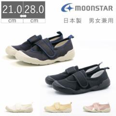 【送料無料 返品無料】 moonstar 正規代理店 ムーンスター MS 大人の上履き TKHS-MSOTONA02