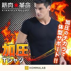 加圧Tシャツ 加圧 シャツ 加圧 半袖 Tシャツ メンズ 加圧トレーニング 腹筋 効果 矯正インナー お腹 引締め  【meru2】
