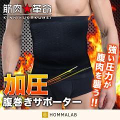 加圧 腹巻き はらまき 腹巻 腹圧 お腹 引き締め 着圧 ダイエット 加圧 半袖 メンズ 加圧トレーニング 腹筋 効果 矯正  【meru3】