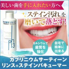 簡単即効ホワイトニングセット カプリニウムサーティーンリンス+ステインバキューマー ホームホワイトニング 歯 ホワイトニング ホワイ