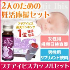 排卵検査薬 排卵日検査薬 プチアイビスカップルセット プチアイビス本体&コダカラシード 妊娠したい 妊娠するには 妊活 妊娠しやすい日