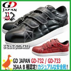 安全靴 GD JAPAN GD-732/GD-733 【24.5-28.0cm】 ...