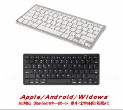 【送料無料】APPLE/Windows/Android OS全て対応 Bluetooth キーボード  単4×2本仕様