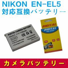 【送料無料】NIKON EN-EL5対応互換大容量バッテリー 1100mAh☆Coolpix P80、P510、S10