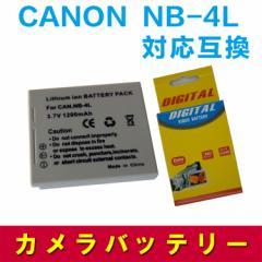 【送料無料】CANON NB-4L 対応互換大容量バッテリー☆ IXY DIGITAL WIRELESS