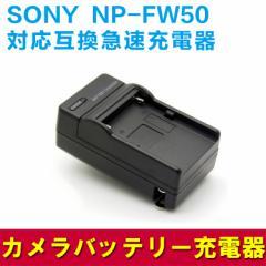 【送料無料】SONY NP-FW50対応互換急速充電器 ☆NEX-7K/NEX-6/NEX-5N SLT-A55V/SLT-A33等対応