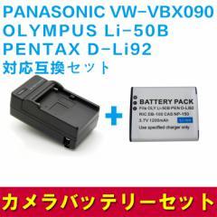 【送料無料】PANASONIC VW-VBX090/Li-50B/対応互換バッテリー+充電器☆セット