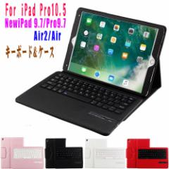 【送料無料】iPad air2/ipad pro9.7用レザーケース付き  Bluetooth キーボード