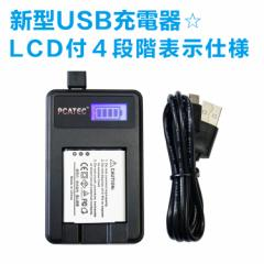 【送料無料】PANASONIC DMW-BLE9/BLG10 対応☆PCATEC新型USB充電器☆LCD付4段階表示仕様☆LUMIX DMC-GF3 シリーズ対応