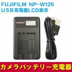 【送料無料】FUJIFILM NP-W126対応☆PCATEC国内新発売・USB充電器LCD付☆