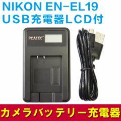 【送料無料】 EN-EL19 NIKON対応互換☆PCATEC新型USB充電器☆LCD付4段階表示仕様☆デジカメ用USBバッテリーチャージャー