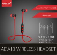 【送料無料】ADEMDA ADA13 Bluetooth ワイヤレスヘッドセット スポーツイヤホン 高音質 Android iPhone iPod等対応