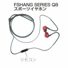 【送料無料】FSHANG SERIES Q8 スポーツイヤホン 高音質 金メッキプラグ Android iPhone iPod等対応 ジョギング ランニング