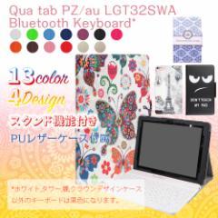 【送料無料】 Qua tab PZ au LGT32SWA / Qua tab PZ 10インチ専用 レザーケース付き Bluetooth キーボード☆US配列かな入力対応