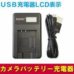 【送料無料】NIKON EN-EL5対応☆PCATEC国内新発売・USB充電器LCD付☆Coolpix P80、P510、S10