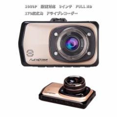 ドラレコ☆ 1080P 録画対応 3インチ FULL HD 170度広角 ドライブレコーダー