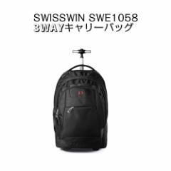 【送料無料】 SWISSWIN スイスウィン リュック キャリーバッグ SWE1058★大容量 48L☆キャリーケース トランクケース