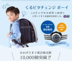 ランドセル 2018 男の子用 くるピタチェンジ 当店限定販売  1kr7530c