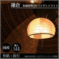 【*送料無料】国産 鎌倉 3灯ドーム型ペンダントライト ( +常夜灯 )手漉き 和紙 癒し 伝統工芸 日本製 和風 LED電球
