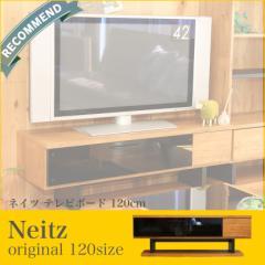 【送料無料 国産 完成品】ネイツ 120ローボード TVボード 北欧 かっこいい テレビボード お得 テレビ台 おしゃれ TV台