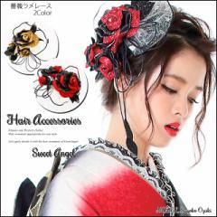 [期間限定価格] 成人式 髪飾り 尾崎紗代子chan着用 薔薇ラメレース髪かざり 2color[KKY48 KKY49]lh gj