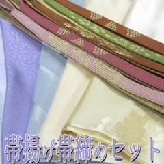 【帯締め帯揚げセット】訳あり和装小物 特別価格!!20タイプ 着物 フォーマル用【040】
