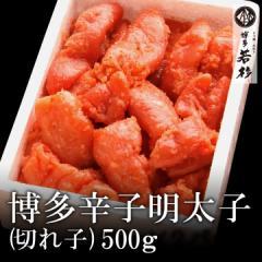 明太子 博多辛子めんたい切れ子(500g)