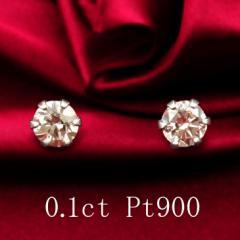 0.1ct ダイヤモンド ピアス ペア PT900 プラチナ レディース プレゼント  送料無料