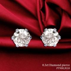 0.3ct ダイヤモンド ピアス ペア PT900 プラチ...