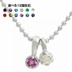 12誕生石×天然ダイヤダイヤモンドリリーダブルチャームペンダント♪シルバー925  送料無料