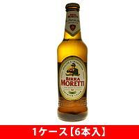 【セット販売】 モレッティ ビール 瓶 4.6度 330ml 6本セット ビール:イタリア