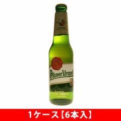 【セット販売】 ピルスナーウルケル 5度 330ml 6本セット