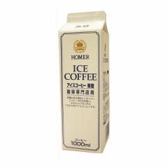 【6本セット】 ホーマー アイスコーヒー 無糖 1000ml パック