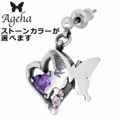 アゲハ Ageha FUNKOUTS シルバー ピアス バタフライ ハート 1個売り 片耳用 レディース スタッドピアス 蝶 キュービック FAE-103