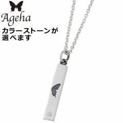 アゲハ Ageha FUNKOUTS シルバー ネックレス バタフライ レディース 蝶 ストーン FAN-104CL60