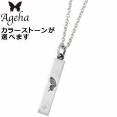 アゲハ Ageha FUNKOUTS シルバー ネックレス バタフライ レディース 蝶 ストーン FAN-105CL60