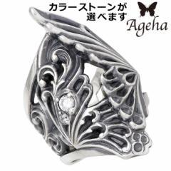アゲハ Ageha FUNKOUTS シルバー リング 指輪 バタフライ レディース 蝶 アラベスク ストーン FAR-101